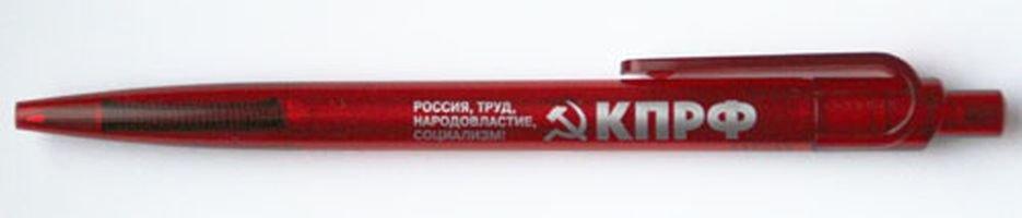 Ручка от первого секретаря Обкома КПРФ