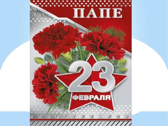 ❶Поздравляем с 23 февраля папу|Поздравление 23 февраля другу|23 февраля года - День защитника Отечества » Новости сегодня|Поздравления, смс и тосты|}
