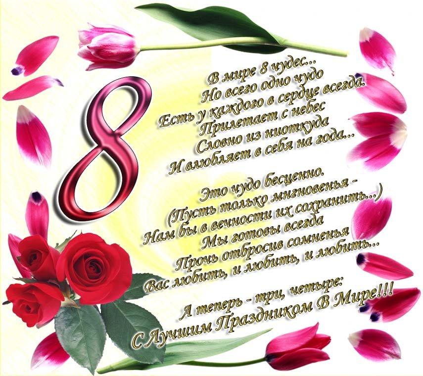 Надписью, на 8 марта открытки поздравительные открытки с днем