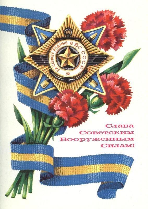 Советские открытки с днем 23 февраля мужчине, открытки марта