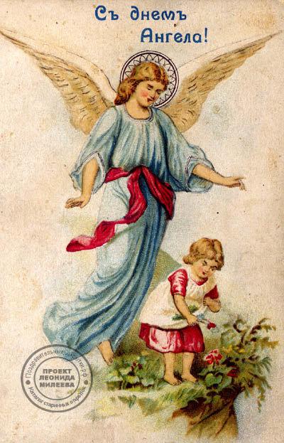 С днем ангела открытки старые