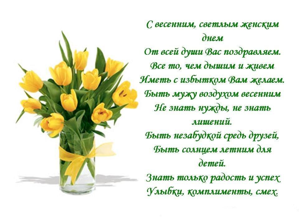 Поздравления с в марта в стихах открытки коллегам