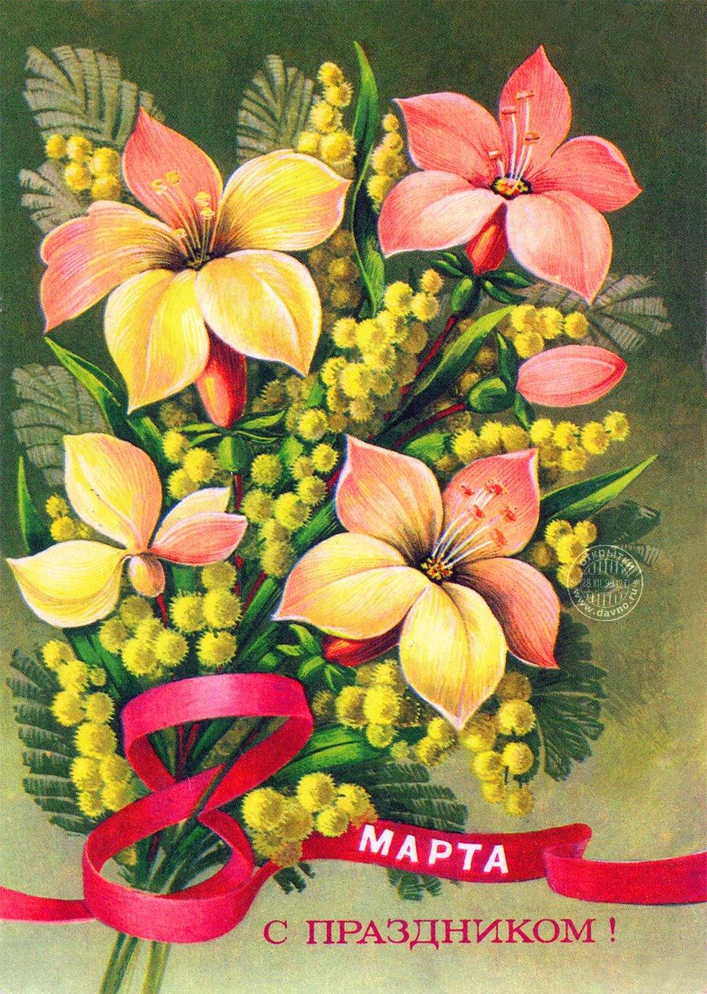 С 8 марта картинки с цветами, открытка роме открытки
