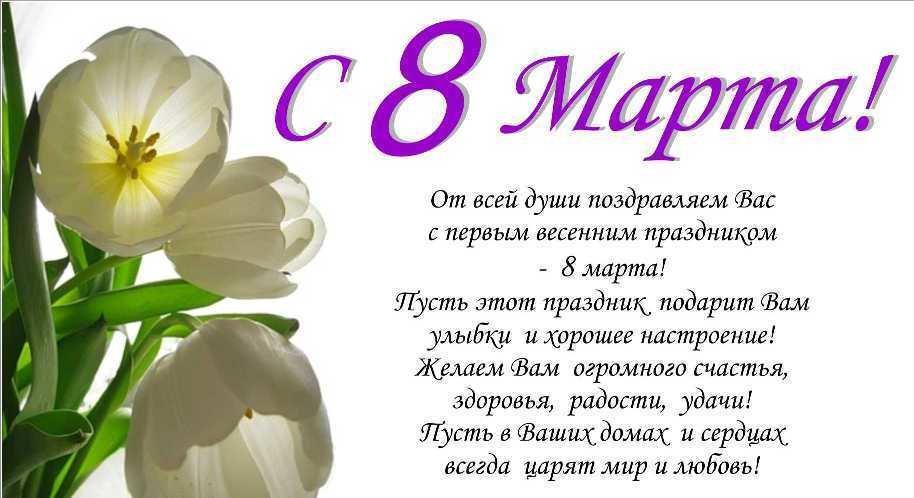 Открытки на 8 марта с поздравительными текстами