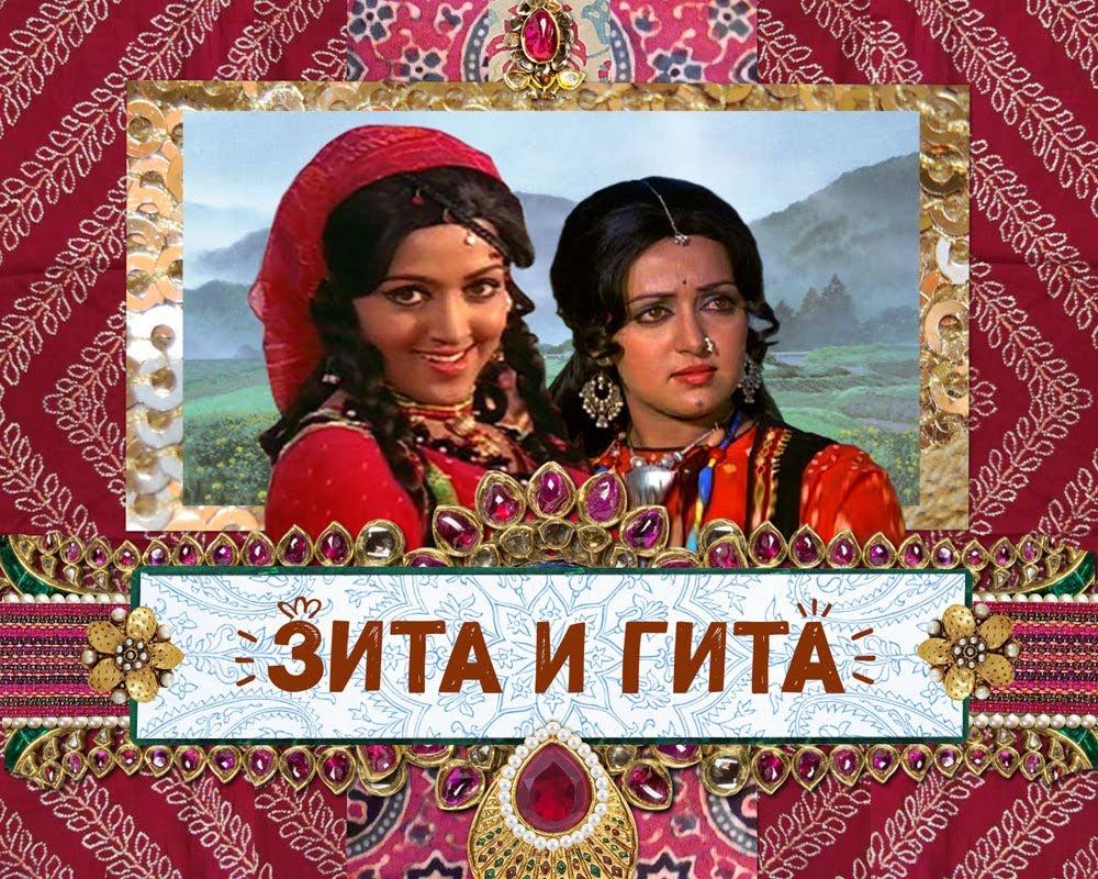 зита-гита