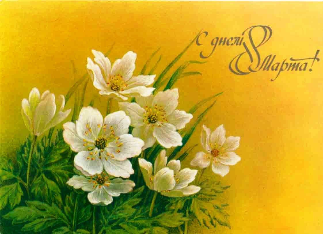 Яндекс открытку 8 марта