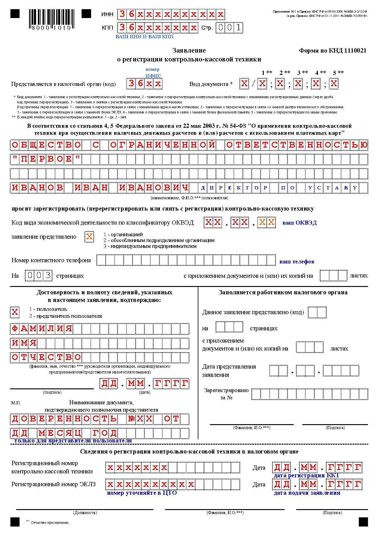 Бланк кнд 1110021 заявления о регистрации ккт 2019 года.