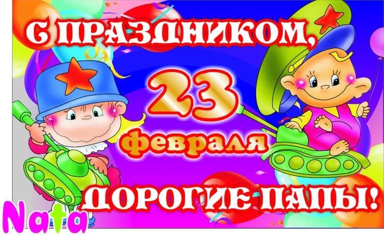 Играю игры, открытка папуле на 23 февраля