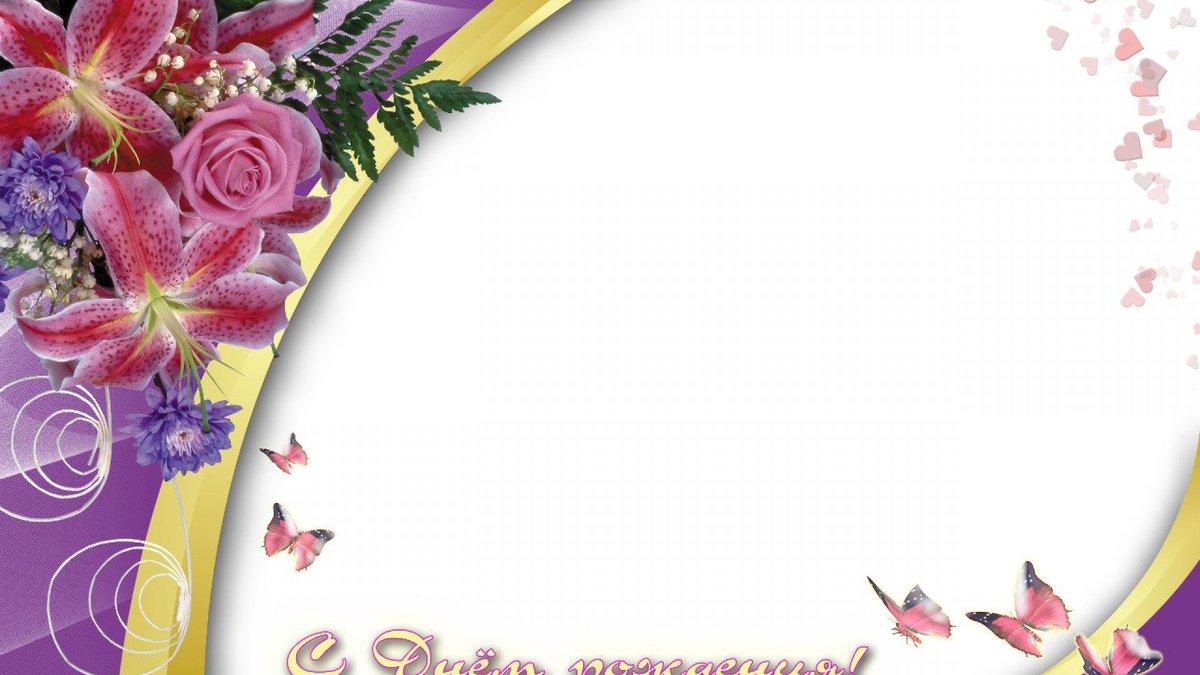Картинки надписями, бланк открытки с днем рождения пустой
