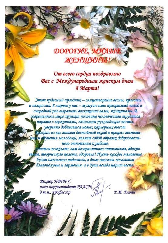 Текст для открытки 8 марта в прозе
