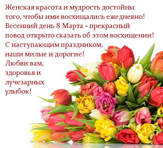 Картинки поздравление с 8 мартом маме и бабушке