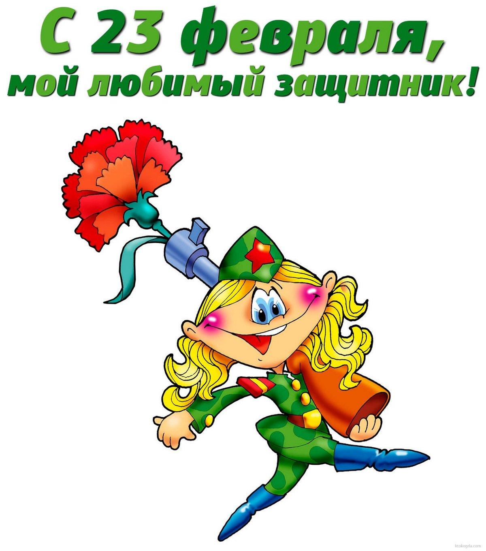 Забавные открытки на 23 февраля, поздравления новым