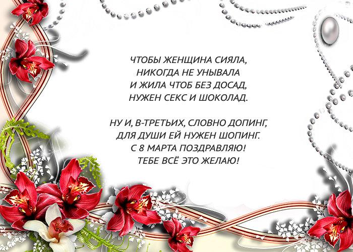 Надписями телефон, поздравления с 8 марта для женщин открытки прикольные