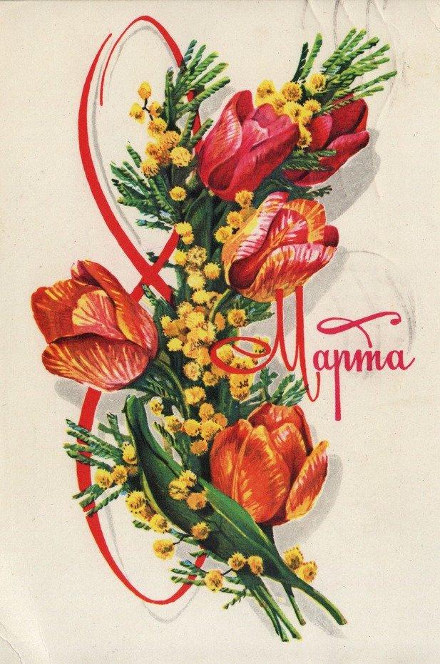 Спб, открытки 8 марта мимоза и тюльпаны