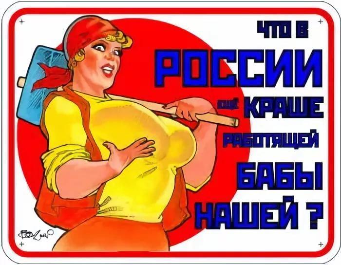 Приветик картинки, советские плакаты про работу и труд приколы