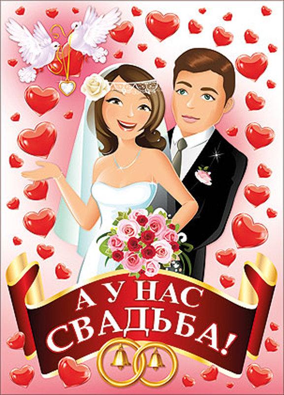 Красивые плакаты на свадьбу в картинках