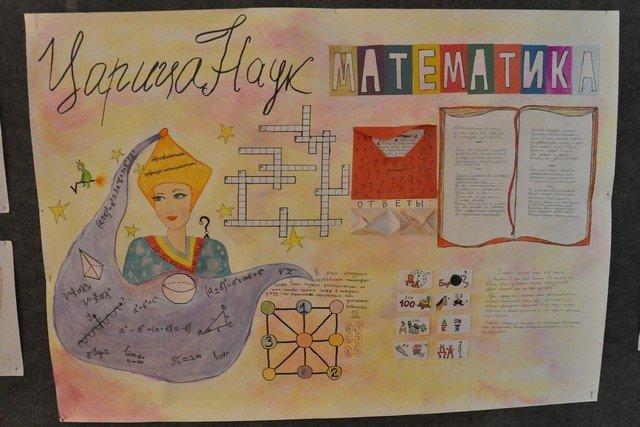 всего картинка стенгазет по математике располагались дубовые буты