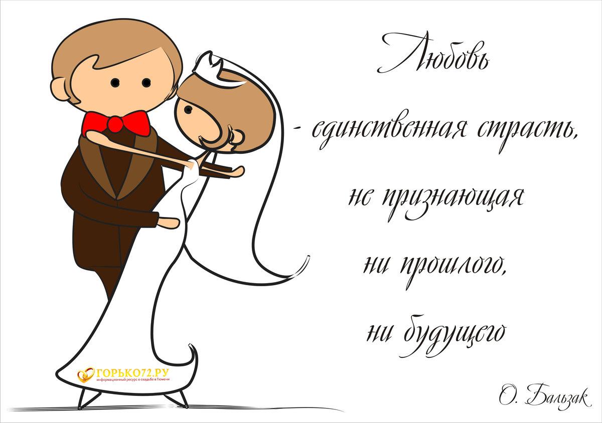 Открытки днем, прикольные картинки на свадебный плакат
