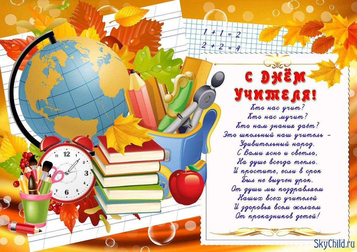 Открытки, день учителя картинки плакаты