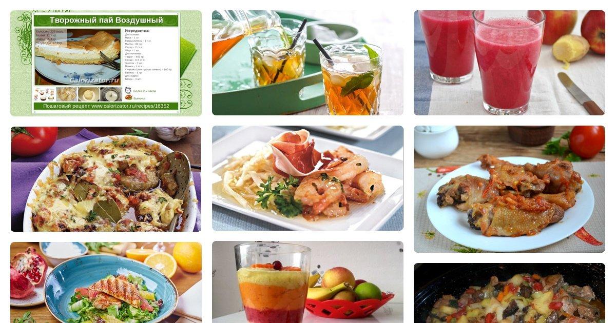 так рецепты еды и напитков фото рецепт без проблем