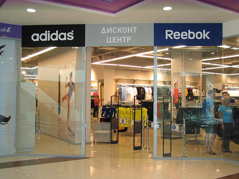 13418df30482 Adidas Дисконт-центр.» — карточка пользователя v2542445 в Яндекс ...