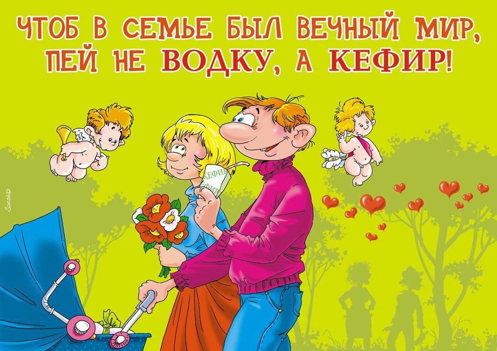 Прикольная картинка на день семьи, анимационная открытка