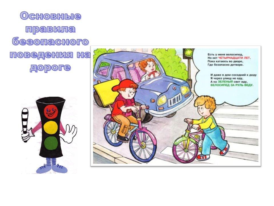 Правила поведения на дорогах в картинках