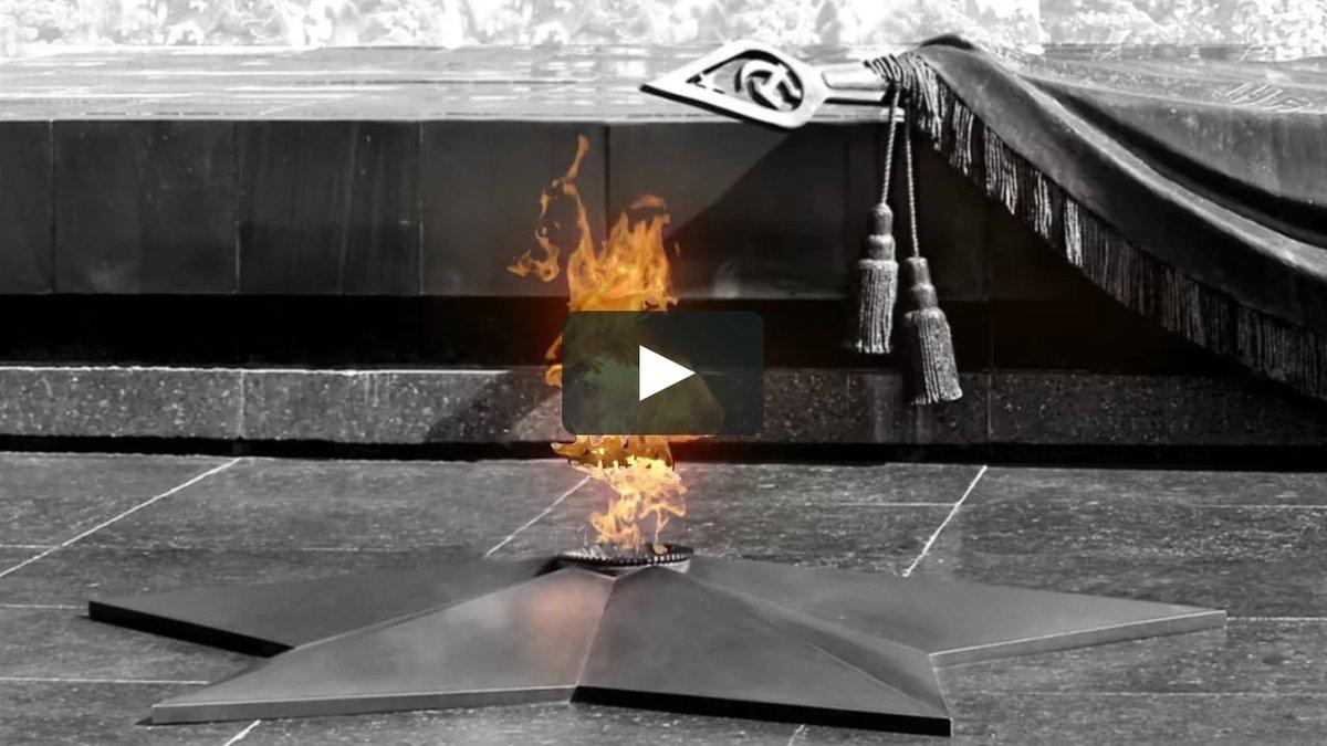 Анимация вечного огня для презентации