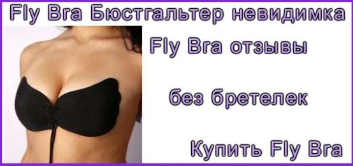 Бюстгальтер невидимка fly bra купить в москве