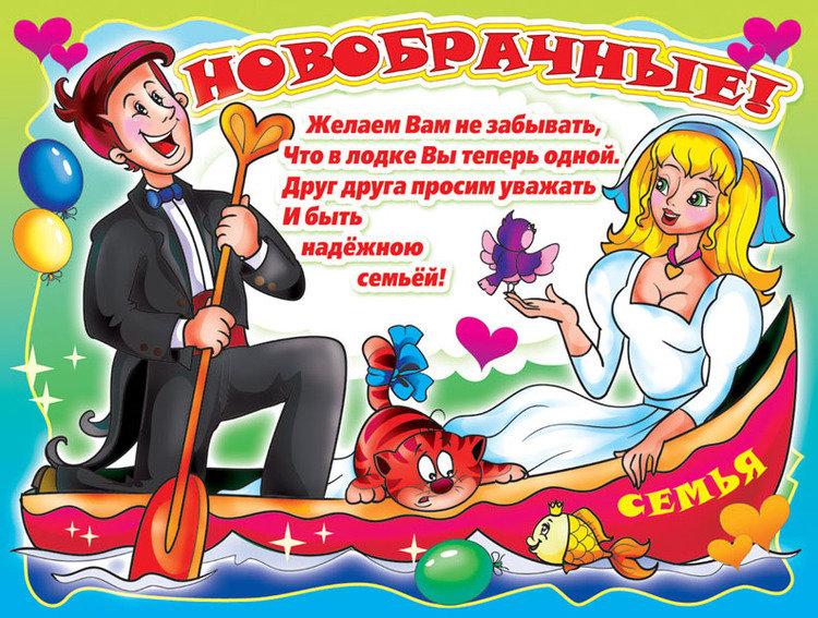 Поздравления со свадьбой прикольные открытки, поздравления