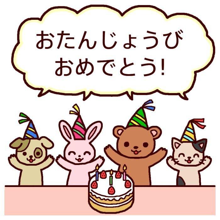 С днем рождения на японском
