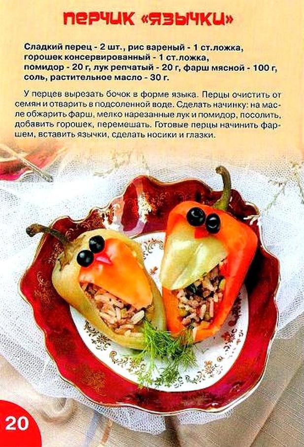 кулинария рецепты в картинках и фотографиях шуточные поздравления племяннице