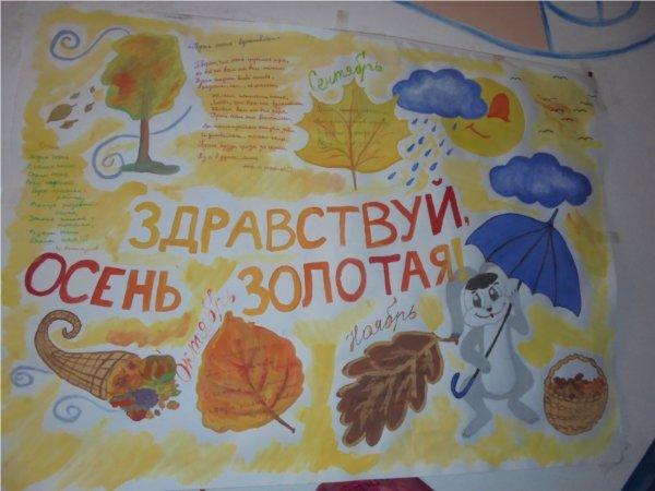 картинки плакат на тему осень такое краткое