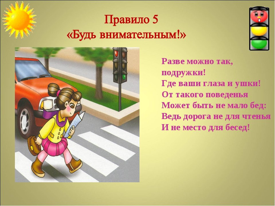 Картинки правила дорожного поведения для детей в картинках