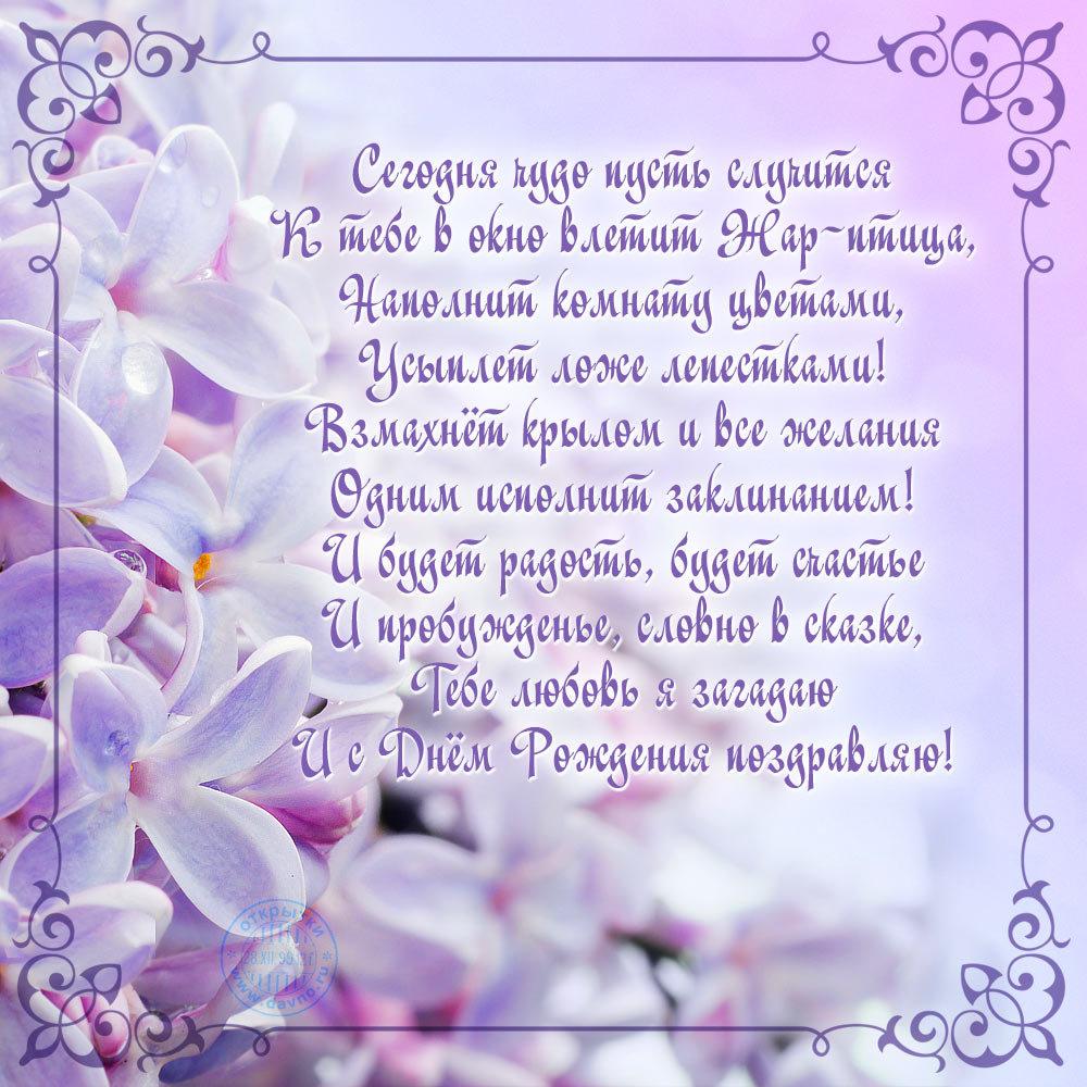 Стихи для подруги в день рождения трогательные