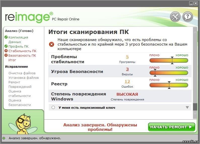 Скачать бесплатно лицензионный ключ для программы reimage