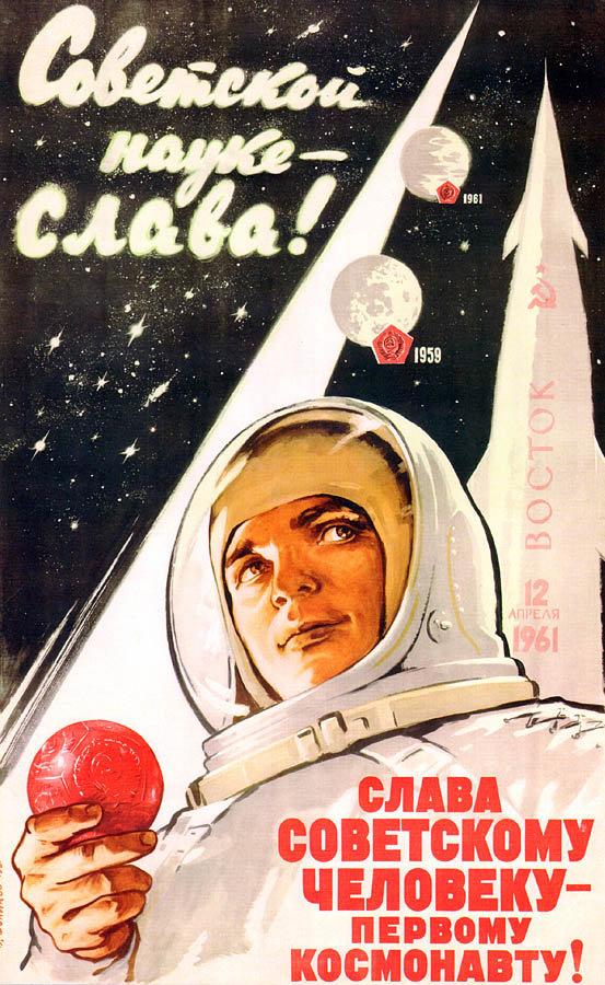 Картинки, день космонавтики открытки ссср