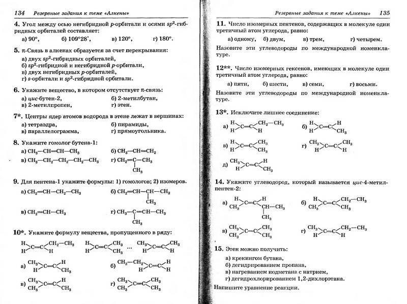 Химии 10 задачах органической гдз тестах в по габриелян класс