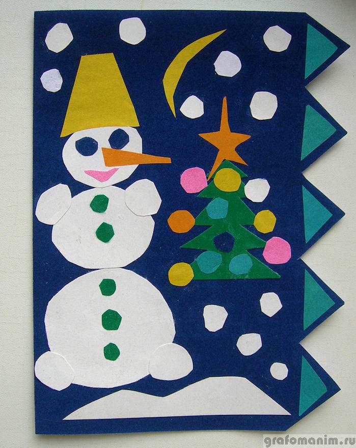 Новогодняя открытка аппликации для начальной школы