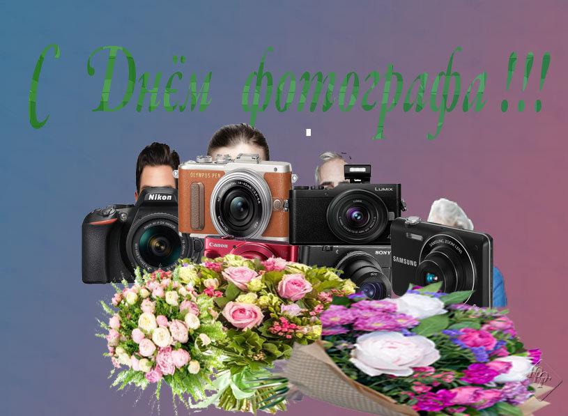 Красивая открытка с днем рождения для фотографа