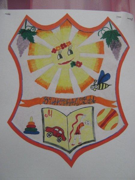 отходов домашней какой можно поставить герб отряда фото пусть цветов везения