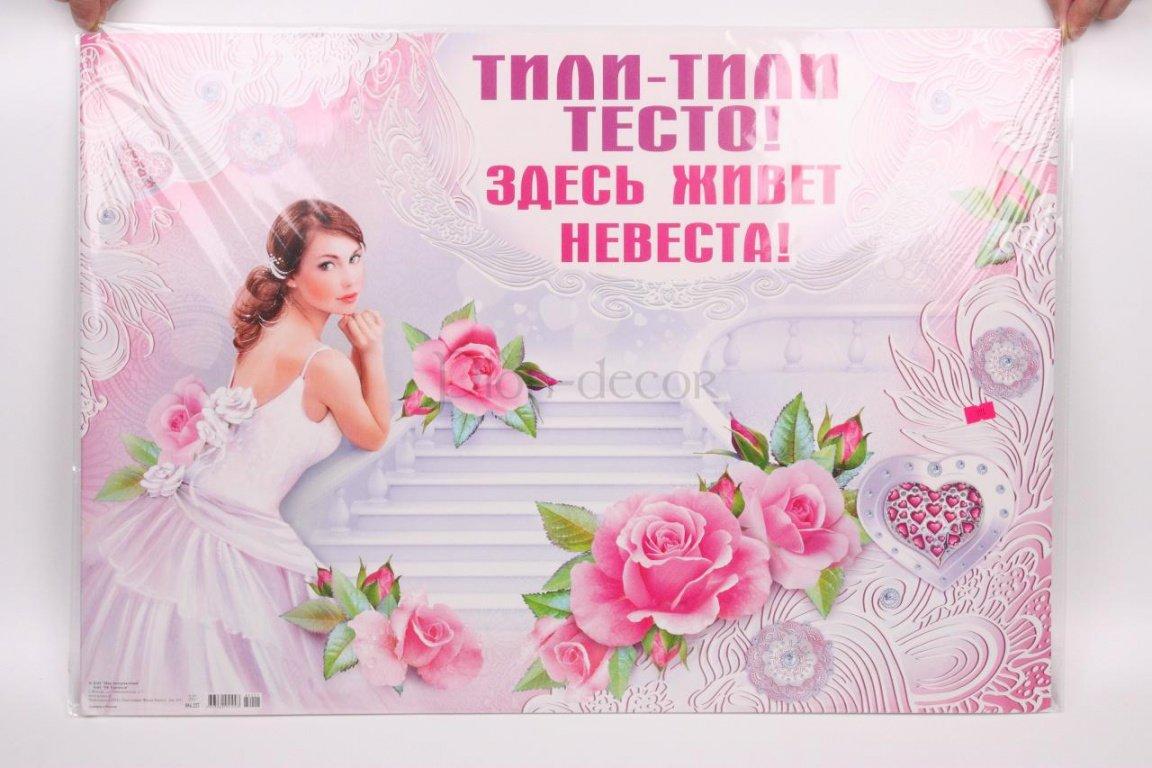 Плакат на двери невесты