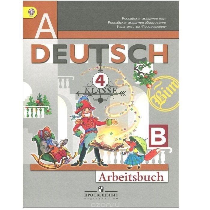 учебник немецкого яз бим гдз