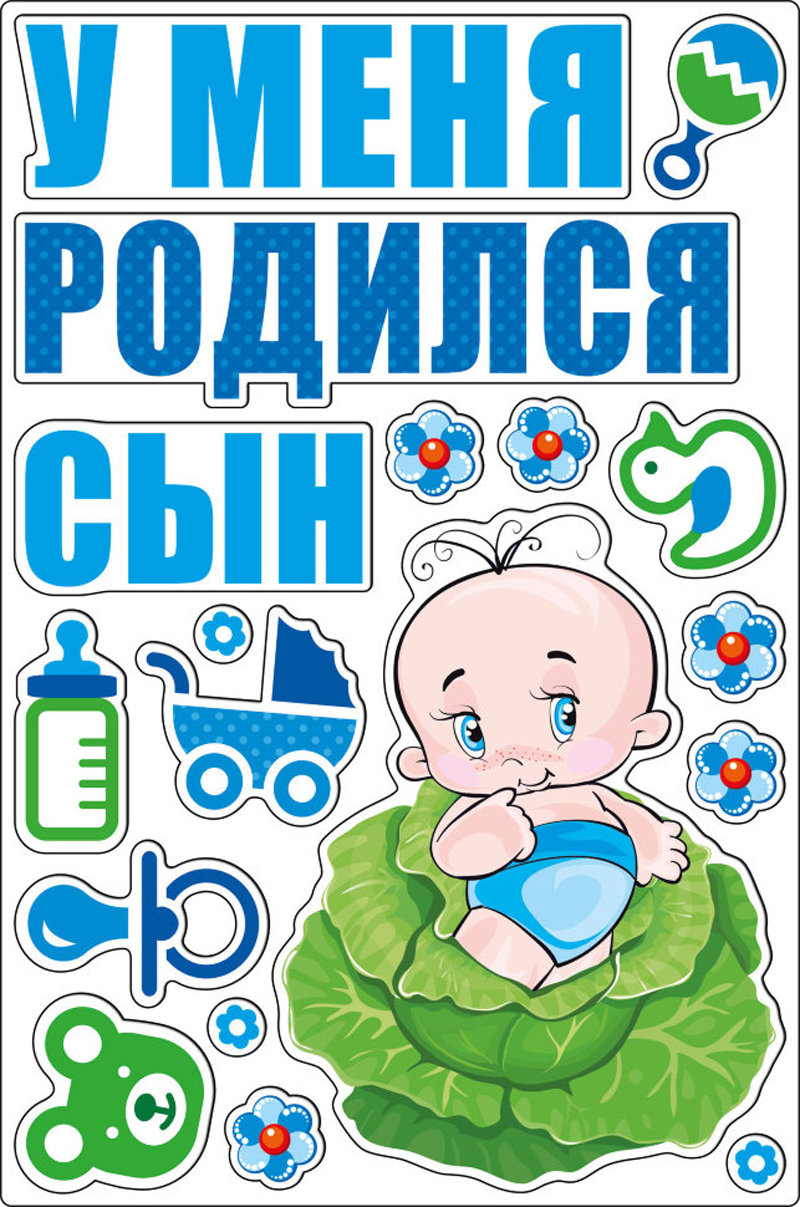 открытки у нас родился сын