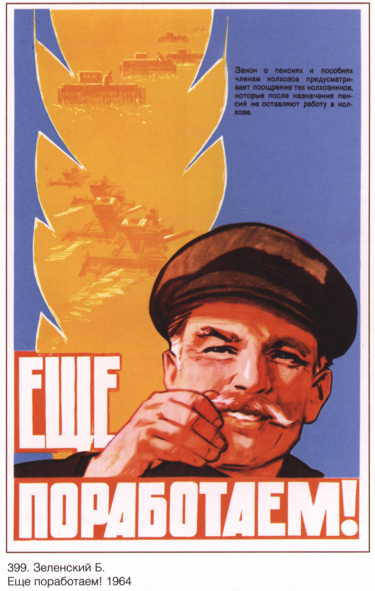 Советские плакаты про работу и труд приколы