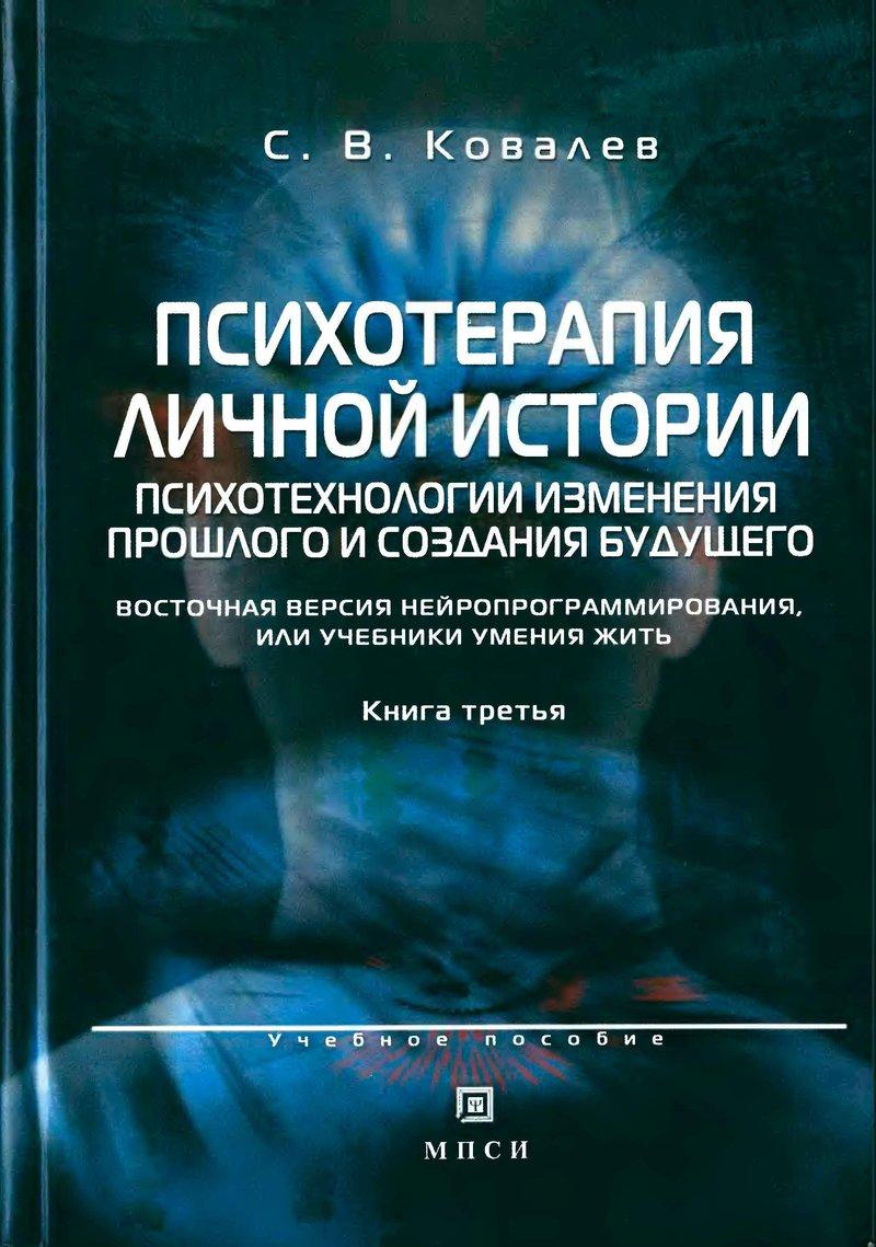 Ковалев сергей викторович книги скачать торрент