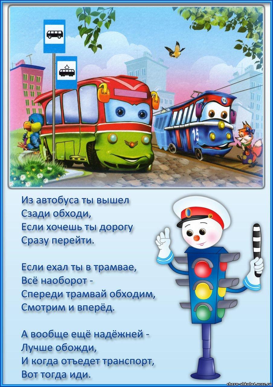Пдд в картинках и стихах для детского сада