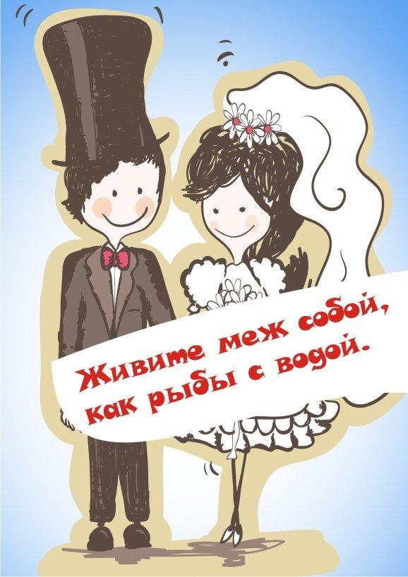 Прикольное поздравление на свадьбу в стиле вредных советов