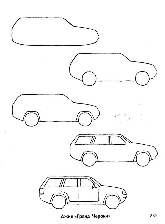 Переезды, как нарисовать машину картинку