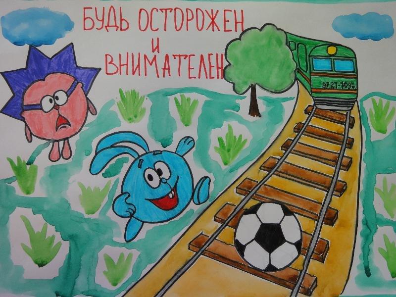 Рисунок дети на железной дороге